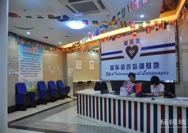 南山区蛇口英禾美国际语言培训学校装修