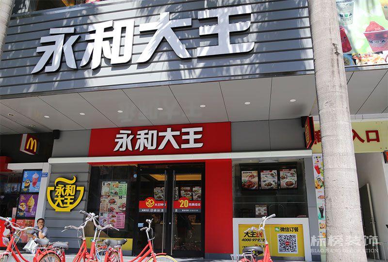永和大王餐饮店面装修