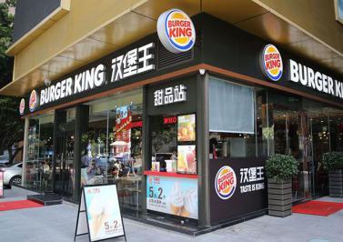 汉堡王餐饮店铺装修