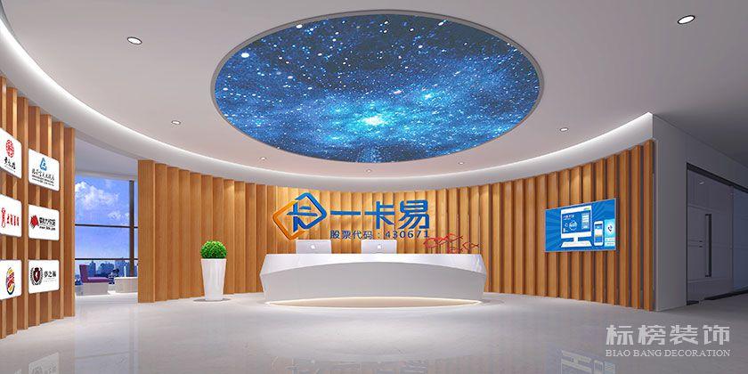 龙华-汇海广场-一卡易科技股份办公室装修前厅