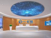 龙华-汇海广场-一卡易科技股份办公室装修